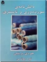 خرید کتاب دانشنامه سوزن دوزی و تاپستری از: www.ashja.com - کتابسرای اشجع