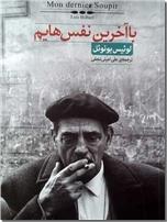 خرید کتاب با آخرین نفس هایم - لوئیس بونوئل از: www.ashja.com - کتابسرای اشجع