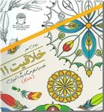 خرید کتاب رنگ آمیزی بزرگسال - ماندالا از: www.ashja.com - کتابسرای اشجع