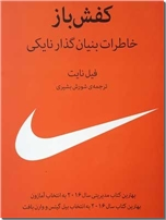 خرید کتاب کفش باز از: www.ashja.com - کتابسرای اشجع