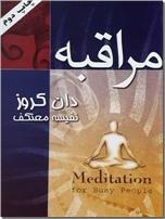 خرید کتاب مراقبه - نفیسه معتکف از: www.ashja.com - کتابسرای اشجع