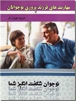 خرید کتاب مهارت های فرزند پروری نوجوانان از: www.ashja.com - کتابسرای اشجع