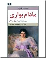 خرید کتاب مادام بواری - محمد قاضی از: www.ashja.com - کتابسرای اشجع
