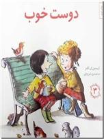 خرید کتاب مهارت های زندگی - دوست خوب از: www.ashja.com - کتابسرای اشجع
