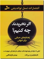 خرید کتاب اگر نخریدند چه کنیم از: www.ashja.com - کتابسرای اشجع