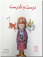 خرید کتاب مهارت های زندگی - درست و نادرست از: www.ashja.com - کتابسرای اشجع