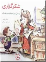 خرید کتاب مهارت های زندگی - شکرگزاری از: www.ashja.com - کتابسرای اشجع