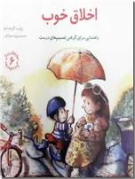 خرید کتاب مهارت های زندگی - اخلاق خوب از: www.ashja.com - کتابسرای اشجع