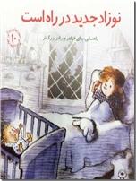 خرید کتاب مهارت های زندگی - نوزاد جدید در راه است از: www.ashja.com - کتابسرای اشجع