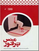 خرید کتاب هنر پرفورمنس از: www.ashja.com - کتابسرای اشجع