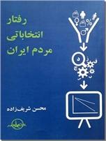 خرید کتاب رفتار انتخاباتی مردم ایران از: www.ashja.com - کتابسرای اشجع