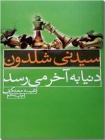 خرید کتاب دنیا به آخر می رسد - نفیسه معتکف از: www.ashja.com - کتابسرای اشجع