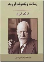 خرید کتاب رسالت زیگموند فروید از: www.ashja.com - کتابسرای اشجع