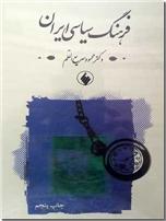 خرید کتاب فرهنگ سیاسی ایران از: www.ashja.com - کتابسرای اشجع