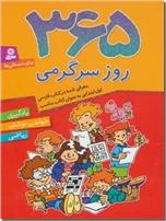 خرید کتاب 365 روز سرگرمی برای دبستانی ها از: www.ashja.com - کتابسرای اشجع