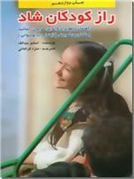 خرید کتاب راز کودکان شاد از: www.ashja.com - کتابسرای اشجع