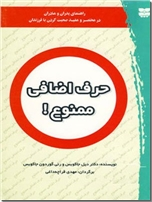 خرید کتاب حرف اضافی ممنوع از: www.ashja.com - کتابسرای اشجع