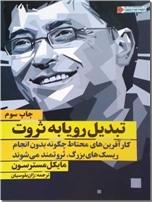 خرید کتاب تبدیل رویا به ثروت - کارآفرین از: www.ashja.com - کتابسرای اشجع