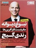 خرید کتاب نبوغ دیوانه - کارآفرینی از: www.ashja.com - کتابسرای اشجع