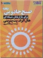 خرید کتاب صبح جادویی برای بازاریابان شبکه ای از: www.ashja.com - کتابسرای اشجع