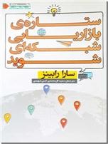 خرید کتاب ستاره بازاریابی شبکه ای شوید از: www.ashja.com - کتابسرای اشجع