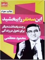 خرید کتاب این سه نفر را ببخشید - معظمی از: www.ashja.com - کتابسرای اشجع