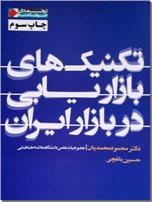خرید کتاب تکنیک های بازاریابی در بازار ایران از: www.ashja.com - کتابسرای اشجع