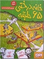 خرید کتاب خانه درختی 65 طبقه از: www.ashja.com - کتابسرای اشجع
