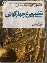 خرید کتاب تخم مرغ چهارگوش از: www.ashja.com - کتابسرای اشجع