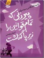 خرید کتاب پیرزنی که تمام قوانین را زیر پا گذاشت از: www.ashja.com - کتابسرای اشجع
