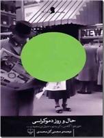 خرید کتاب حال و روز دموکراسی از: www.ashja.com - کتابسرای اشجع