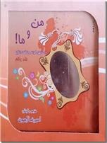 خرید کتاب بسته کادویی من و ما - همراه با سی دی صوتی و ساک از: www.ashja.com - کتابسرای اشجع