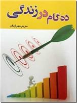 خرید کتاب ده گام در زندگی از: www.ashja.com - کتابسرای اشجع