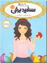 خرید کتاب سفیدبرفی از: www.ashja.com - کتابسرای اشجع
