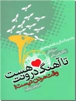 خرید کتاب تا آهنگ درونت هست وقت مردن نیست از: www.ashja.com - کتابسرای اشجع