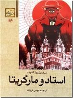 خرید کتاب استاد و مارگریتا از: www.ashja.com - کتابسرای اشجع