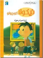 خرید کتاب نیکولا - دردسر موزه از: www.ashja.com - کتابسرای اشجع