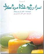 خرید کتاب اسرار رژیم غذایی مردم کرت از: www.ashja.com - کتابسرای اشجع