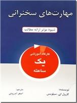 خرید کتاب مهارت های سخنرانی از: www.ashja.com - کتابسرای اشجع