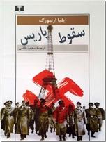خرید کتاب سقوط پاریس - محمد قاضی از: www.ashja.com - کتابسرای اشجع