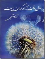 خرید کتاب حال وقت آرزو کردن است از: www.ashja.com - کتابسرای اشجع