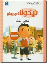 خرید کتاب نیکولا - قوانین رانندگی از: www.ashja.com - کتابسرای اشجع