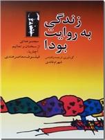خرید کتاب زندگی به روایت بودا از: www.ashja.com - کتابسرای اشجع