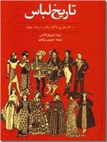 خرید کتاب تاریخ لباس از: www.ashja.com - کتابسرای اشجع