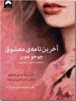 خرید کتاب آخرین نامه معشوق - جوجو مویز از: www.ashja.com - کتابسرای اشجع