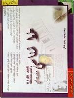 خرید کتاب خط شناسی مقدماتی - روانشناسی و خط از: www.ashja.com - کتابسرای اشجع