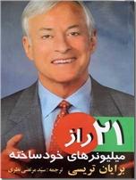 خرید کتاب 21 راز میلیونرهای خودساخته - تریسی از: www.ashja.com - کتابسرای اشجع