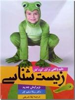 خرید کتاب زیست شناسی از: www.ashja.com - کتابسرای اشجع