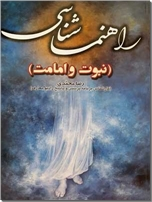 خرید کتاب راهنما شناسی از: www.ashja.com - کتابسرای اشجع