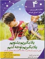 خرید کتاب یاد بگیریم بشنویم ، یاد بگیریم توجه کنیم از: www.ashja.com - کتابسرای اشجع
